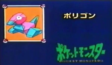 ポケモン ポリゴンショック ピカチュウ ポリゴンに関連した画像-01