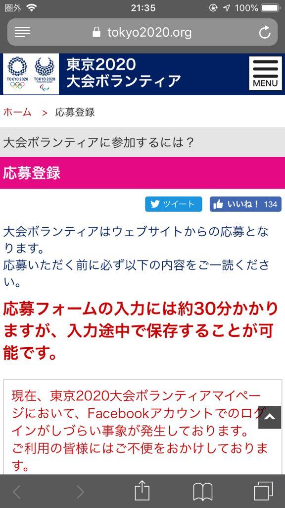 ボランティア 東京五輪に関連した画像-04