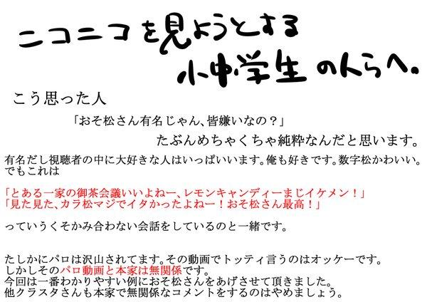 おそ松さん ニコニコ動画 小中学生に関連した画像-05