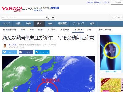 台風 19号 熱帯低気圧 天気予報に関連した画像-02