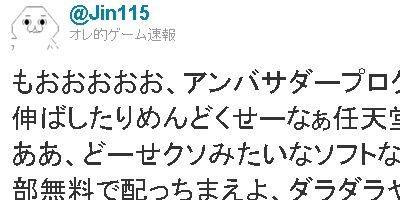 Jin115