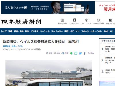 新型肺炎 コロナウイルス 日本国内 感染者 258人に関連した画像-02