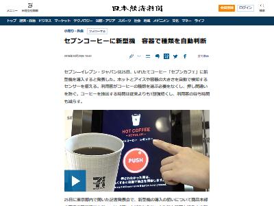 セブンイレブン コーヒー 新型機に関連した画像-02