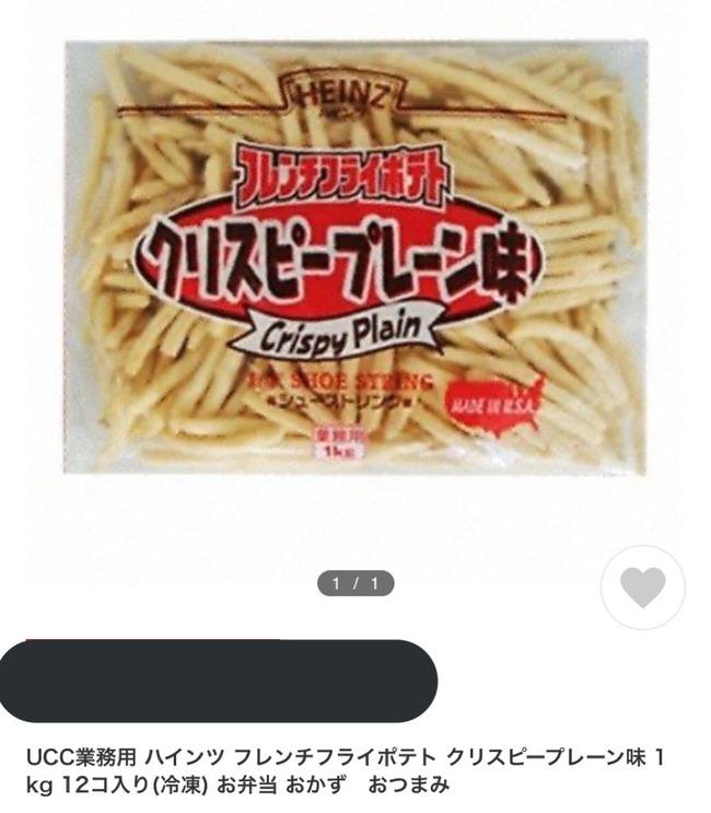 快活クラブ 快活CLUB マツコの知らない世界 フライドポテト 作り方 クリスピープレーン味 マコーミック バター醤油に関連した画像-07