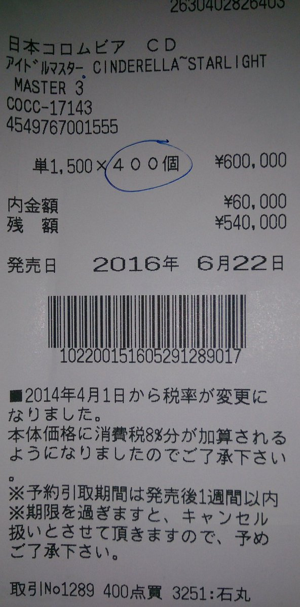 デレマス CD 400枚に関連した画像-02