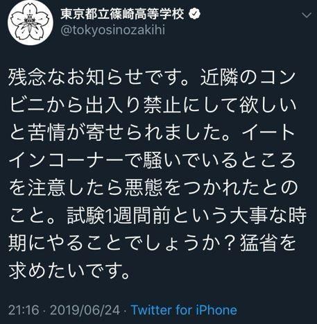 東京都立篠崎高校 ツイッター 叱責 物議 コンビニに関連した画像-03