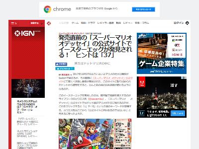 スーパーマリオオデッセイ ニンテンドースイッチ イースターエッグ 隠し要素 隠しコマンド 日本語 テーマソングに関連した画像-02
