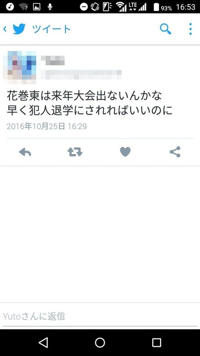 高校野球 野球部 監禁 イジメ 動画 花巻東 花巻南 風評被害 に関連した画像-02