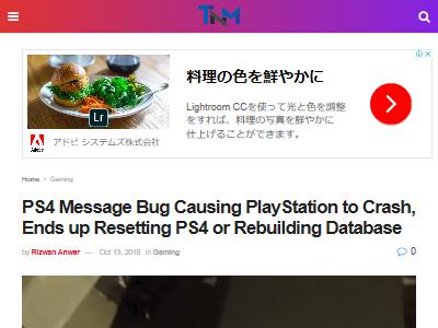 PS4 クラッシュ メッセージ 不具合 対策に関連した画像-02