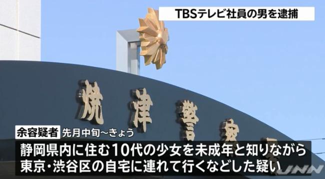 七星のスバル プロデューサー 誘拐 少女 逮捕 余卿に関連した画像-09
