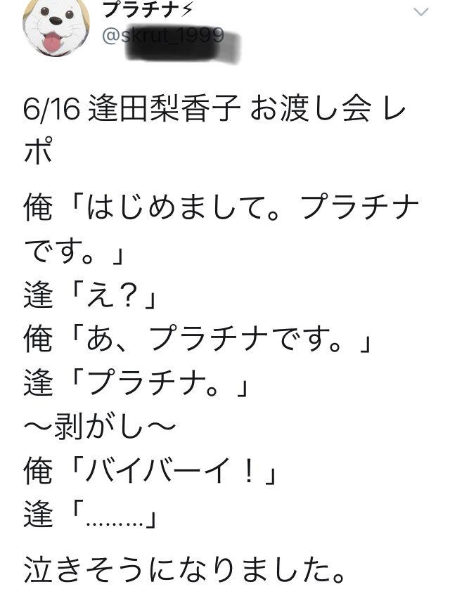 逢田梨香子 声優に関連した画像-02