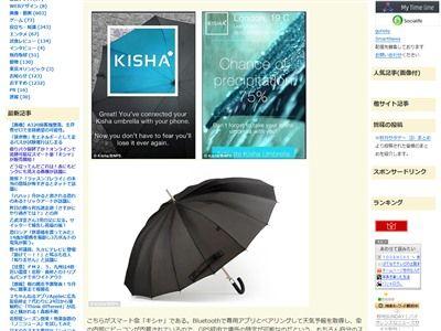 傘 追跡可能に関連した画像-02