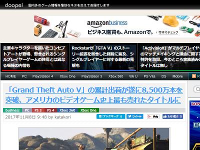 グランド・セフト・オート5 GTA5 8500万 販売に関連した画像-02