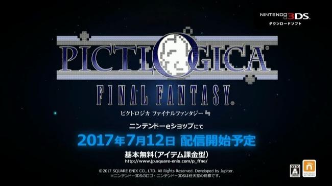 ピクトロジカ ファイナルファンタジー 3DSに関連した画像-12