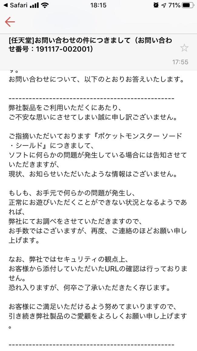 ポケモン 剣盾 ソード・シールド バグ エラー 強制終了 本体破壊 任天堂 問い合わせに関連した画像-02