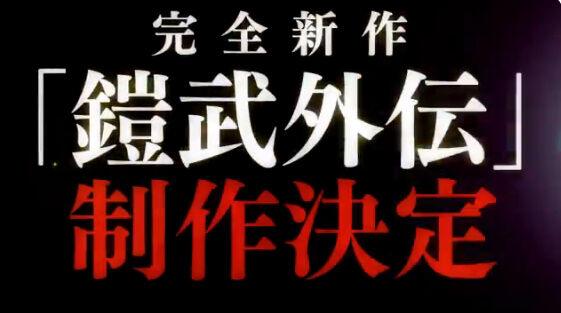 仮面ライダー鎧武 新作 外伝に関連した画像-02