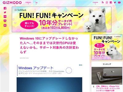 Windows10 アップグレードに関連した画像-02