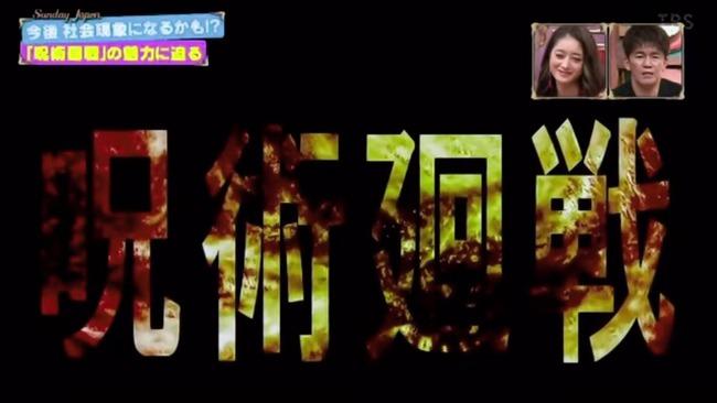 ネクスト鬼滅 呪術廻戦 鬼滅の刃 サンデー・ジャポン TVに関連した画像-04