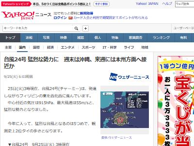 台風 チャーミー 天気予報に関連した画像-02