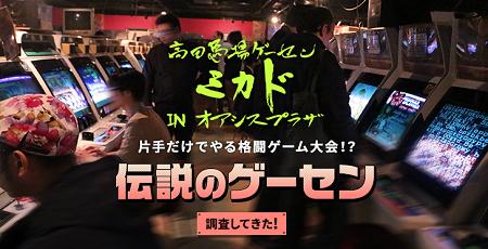 ミカド NHK ドキュメント72時間 ゲーセン 高田馬場に関連した画像-01