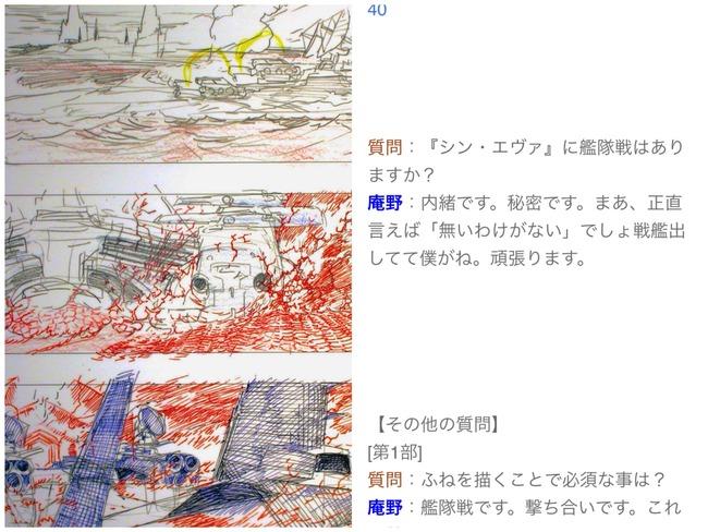 シン・エヴァンゲリオン エヴァ シン・エヴァ 戦艦 艦隊戦 ノーチラス ヱクセリヲンに関連した画像-02