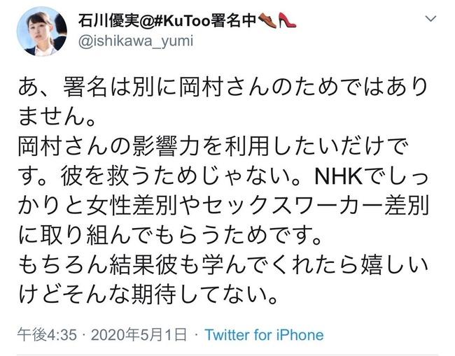 安倍晋三 安倍総理 安倍首相 木村花 左翼 誹謗中傷 ダブスタ お前が言うなに関連した画像-10