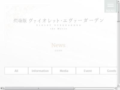 ヴァイオレット・エヴァーガーデン 公開 延期 京都アニメーション 京アニに関連した画像-02