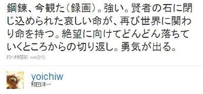 和田社長_1
