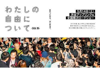 シールズ SEALDs 映画 映画化 学生団体 ドキュメンタリー 渋谷アップリンクに関連した画像-02