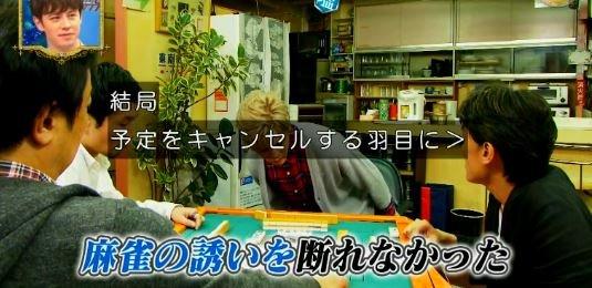 SMAP 中居正広 デレステ CM アイドル ウエンツ瑛士 麻雀 に関連した画像-05