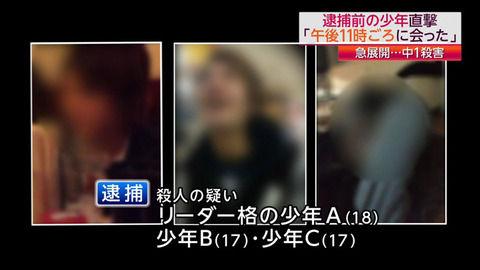 川崎中1殺害 現場同行 少年に関連した画像-01