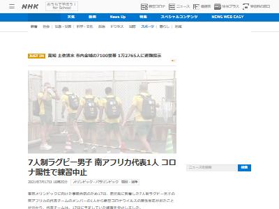 東京五輪7人制ラグビー南アフリカコロナ陽性に関連した画像-02