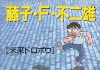 藤子不二雄に関連した画像-01
