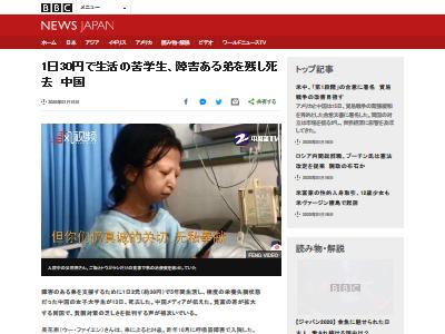 中国 慈善団体 中抜きに関連した画像-02