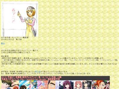 春アニメ 一覧画像に関連した画像-02