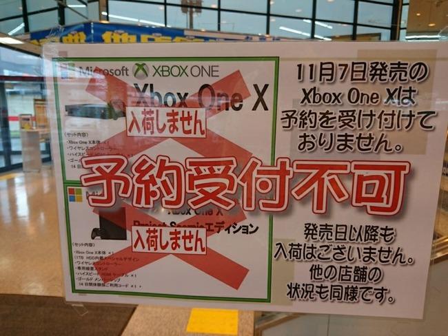 XboxOne X 予約に関連した画像-02