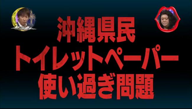 日テレの番組が、沖縄県在住の女性に対しとんでもない質問してやがるwwwwwwwwww