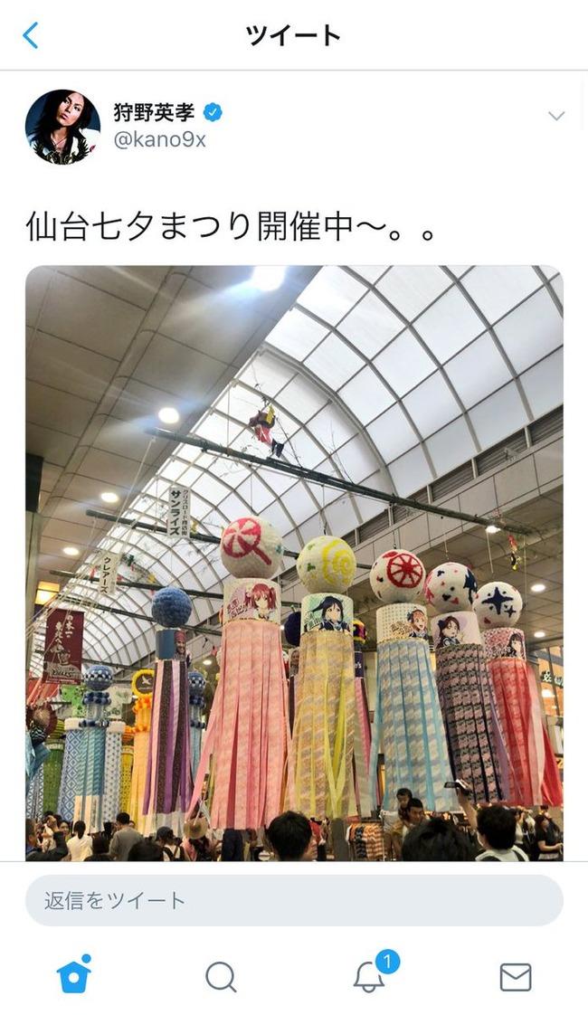仙台 七夕 ラブライバー ラブライブ オタクに関連した画像-02