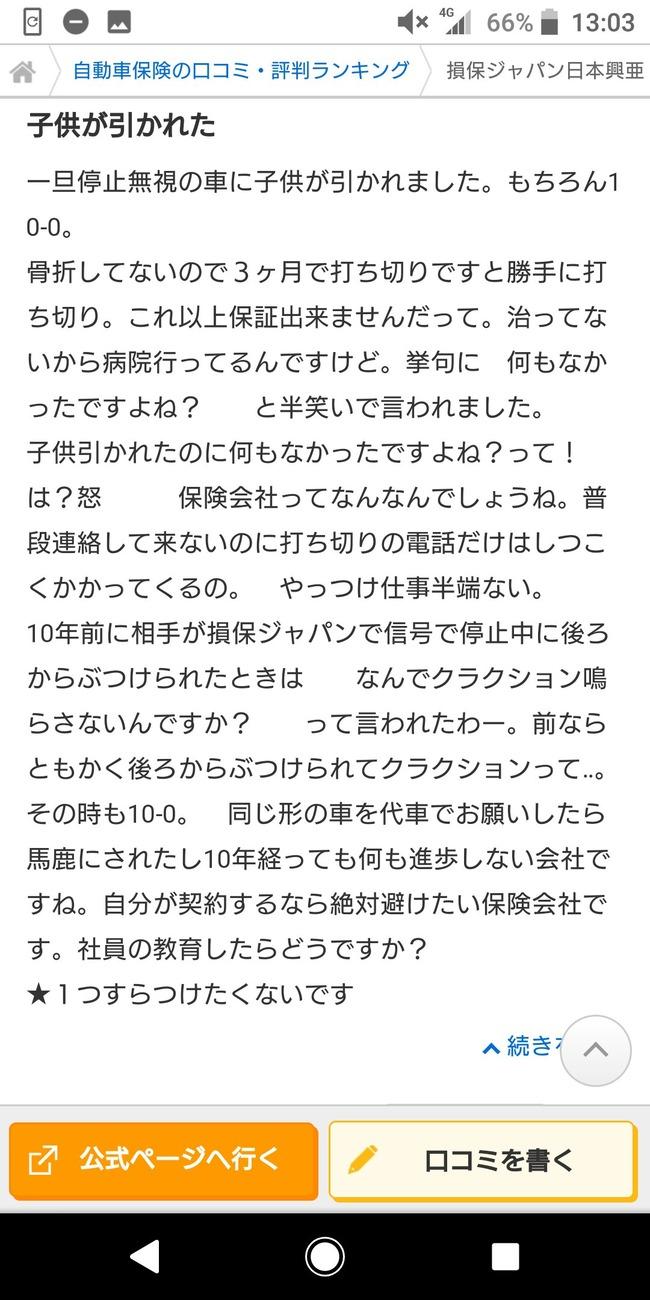 損保ジャパン 炎上 悪徳に関連した画像-03