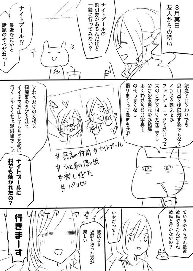 ナイトプール 体験 漫画に関連した画像-02