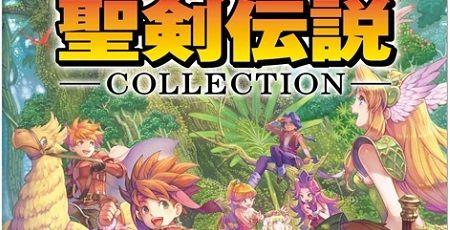 聖剣伝説コレクション ニンテンドースイッチに関連した画像-01