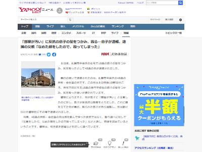 北海道 息子 親 暴行 しつけに関連した画像-02