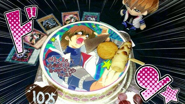 遊戯王 遊☆戯☆王 海馬瀬人 誕生日 生誕祭 おでん アゴ 社長に関連した画像-07