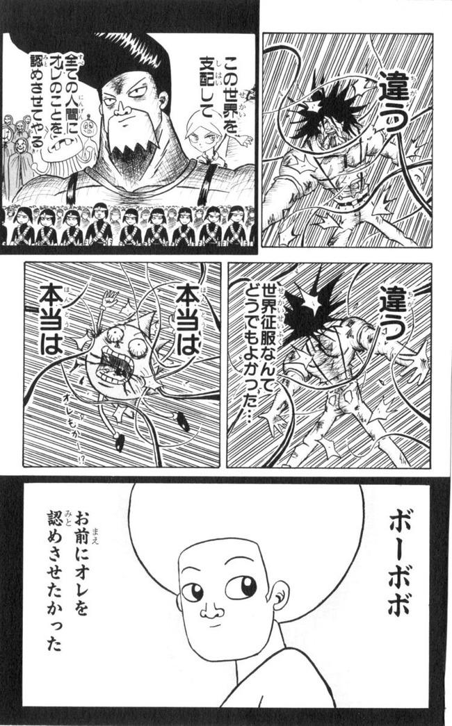 鬼滅の刃  ボボボーボ・ボーボボ パクリ 酷似に関連した画像-03