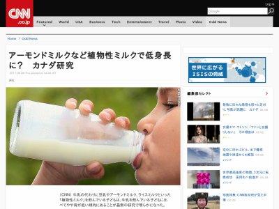 アーモンドミルク 豆乳 牛乳 植物性ミルク 低身長に関連した画像-02