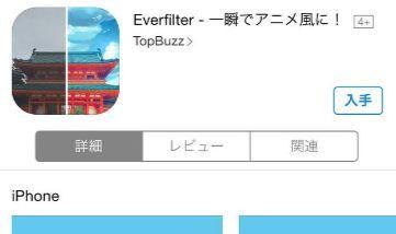 Everfilter アプリ 新海誠 君の名は。に関連した画像-01