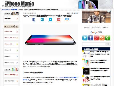 iPhoneX生産再開に関連した画像-02