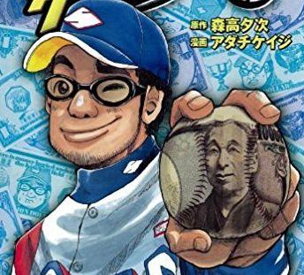プロ野球選手 野球漫画 銭闘 年俸 グラゼニ TVアニメ化 に関連した画像-01