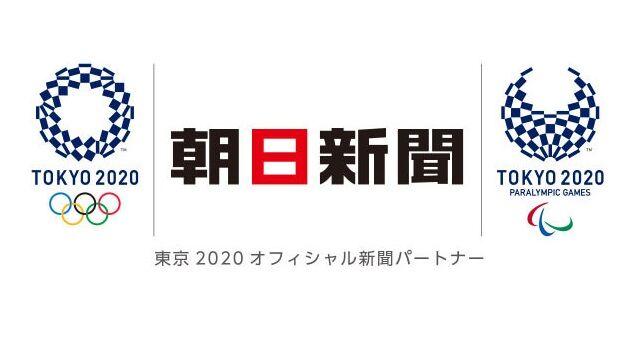 朝日新聞 東京オリンピック 東京五輪 社説 海外に関連した画像-01