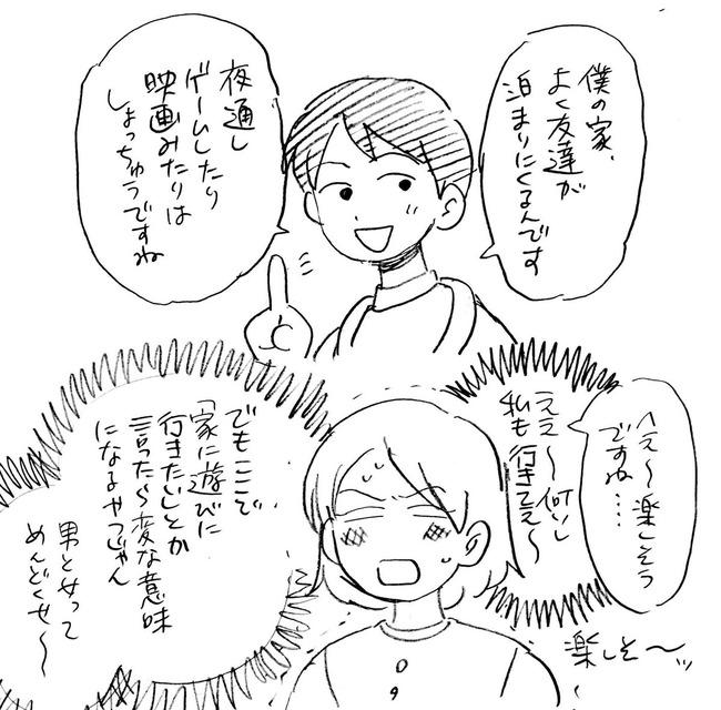 オタク 婚活 街コン 体験漫画 SSR リア充に関連した画像-42